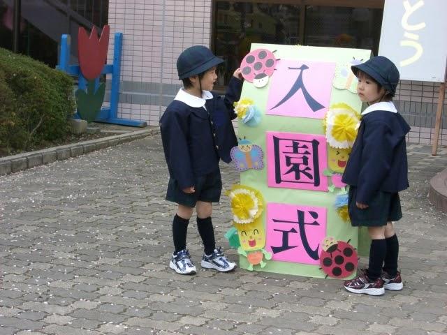 入園式に参加する園児