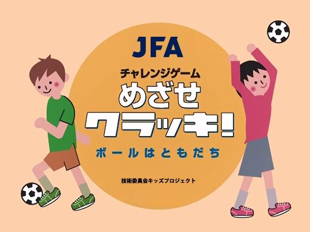 JFAチャレンジゲーム めざせクラッキ(サッカーのうまい人) ボールはともだち コロナで自宅待機中でも、少しのスペースがあればできる体操
